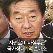 """""""사면 로비는 사실무근"""" 국가 상대 1억 손배소"""
