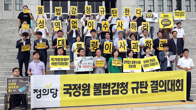 """정의당 """"국정원 불법감청 성역없이 수사하라"""""""