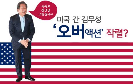 """""""장군님 고맙습니다"""" 미국 간 그의 '오버액션'"""