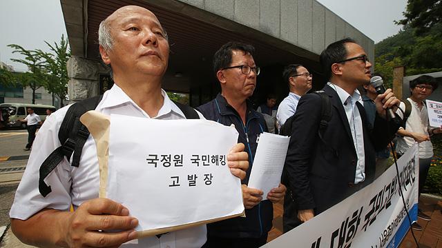 시민단체, '국정원 해킹 의혹' 전·현직 국정원장 고발