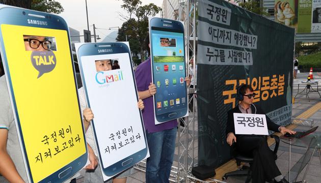 국정원 해킹 규탄 집회