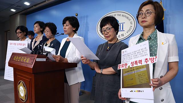 새정치민주연합 여성의원, '성폭행 의혹' 심학봉 의원 사퇴 촉구