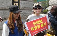 """""""성매매는 비범죄"""" 한국인은 모르는 얘기"""