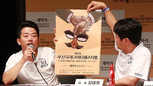 '부산코미디페스티벌' 윤태호작가가 포스터 제작!