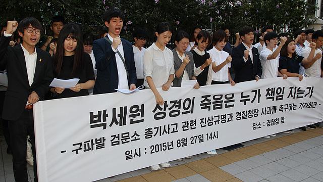 """구파발 검문소 총기사고, """"강신명 경찰청장 사과하라"""""""