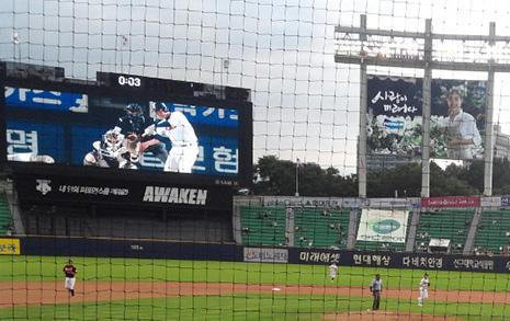 '봉다리' 응원에 울컥 여기 정말 서울 맞나?