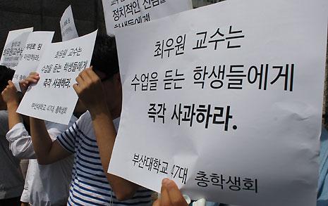 '노무현 가짜 대통령' 부산대 교수, 2학기 폐강