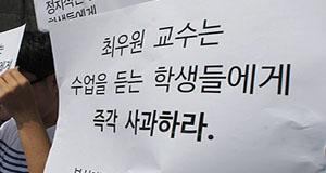 최우원 부산대 교수, 2학기 수업 폐강
