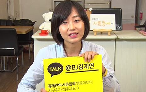아프리카 '거친방송' 1위 김재연 전 의원 신고식