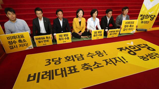 농성 돌입한 정의당 '비례대표 축소 반대'