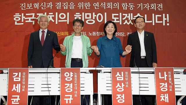 """정의당 등 4개 진보세력 """"새로운 진보정당으로 희망 되겠다"""""""