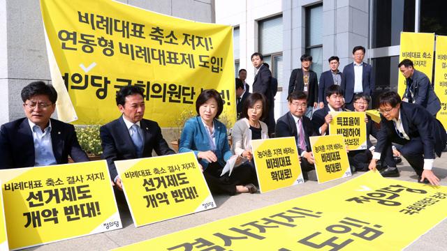 비례대표 축소 저지 농성 돌입한 정의당