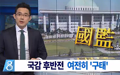 MBC 왜 이러나... 고영주 파문보도 단 1건