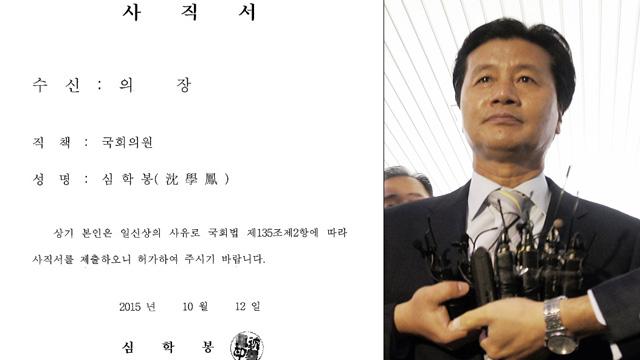 성폭행 혐의 심학봉, 제명안 처리 직전 의원직 사퇴서 제출