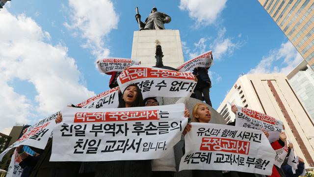 """학생들 기습시위 """"박근혜 국정교과서 인정할 수 없다"""""""