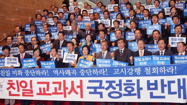 새정치연합, 국정화 반대 전면전 선언