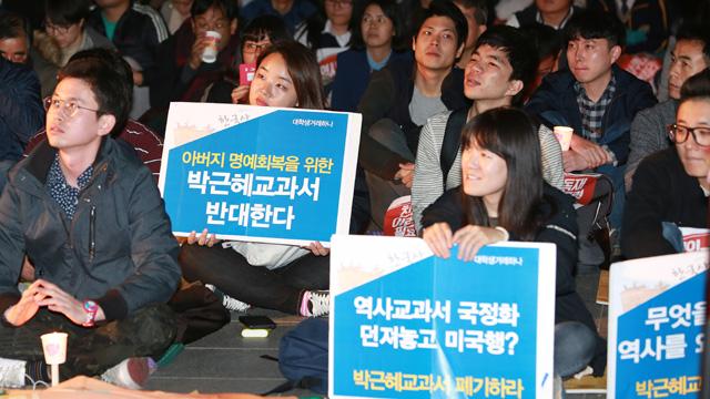 한국사교과서 국정화 저지 촛불집회
