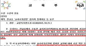 대구경북 국정교과서 반대 교사 징계 추진되나