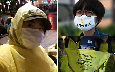 """세월호 유가족 """"우린 테러리스트가 아니다"""""""