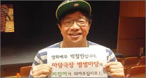 '민주대머리',  박철민의 과거를 아시나요?