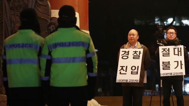 """조계사앞 """"경찰진입 절대불가"""""""