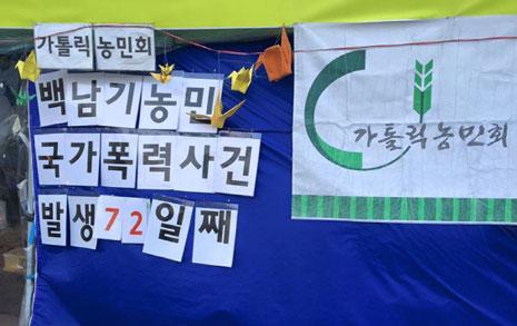 """""""내가 백남기다"""" 보성에서 서울까지"""