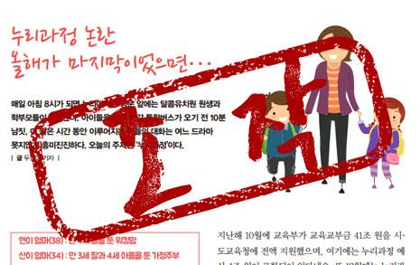 정부 배포 잡지 누리과정 기사 '조작'
