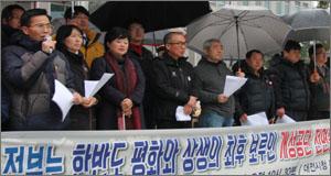 """""""박근혜 정부,  반통일 폭거 집어치워라"""""""