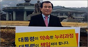 """충남-세종 교육감 """"누리과정, 대통령이 응답하라"""""""