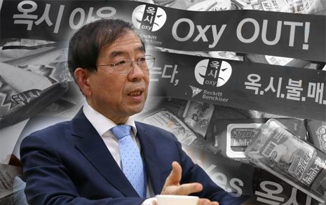 """""""망하는 기업도 있어야  서울시, 옥시제품 안 쓸것"""""""