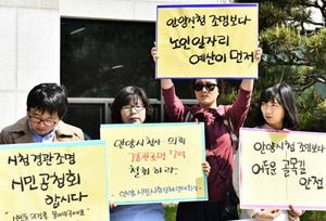 '안양 7억 조명', 시민단체 반발 속에 시의회 통과