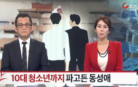 """""""충격! 동성애 확산""""  TV조선 톱뉴스 '클라쓰'"""