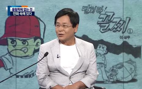 검열에 시달린 만화가  어쩌다 박정희 미화를