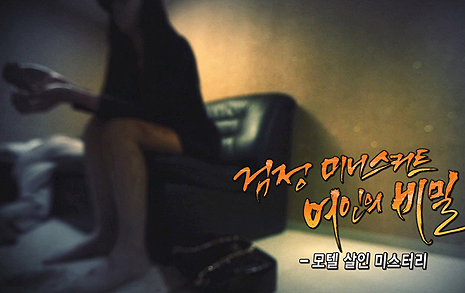 '미모의 전기톱 살인녀' 이게 한국 언론 수준