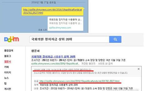 """카카오톡 """"연동 중단"""",  웹문서 수집 인정"""