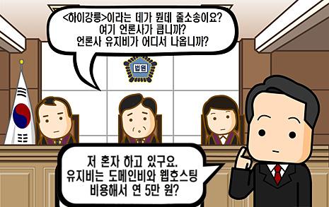 '펌질' 했다고 줄소송  판사도 놀란 1인 미디어