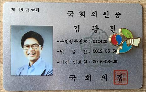2016년 5월 29일  신분증이 '만료'됐습니다