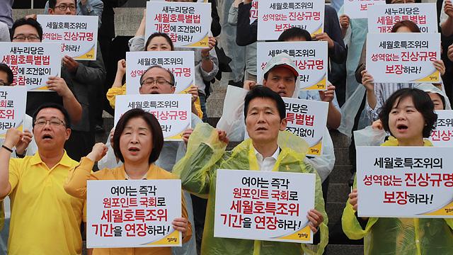 """정의당 """"여야, 세월호특조위 기간 연장하라"""""""