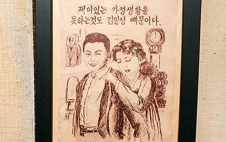 """""""재미없는 가정생활 김일성 때문이다"""""""