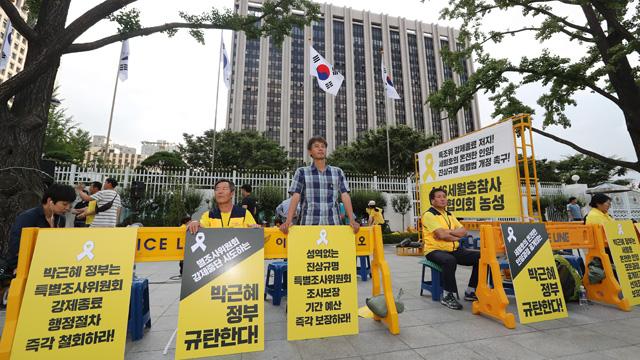 세월호유가족 정부청사앞 농성 돌입