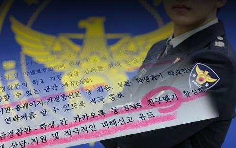 '경찰·학생 친구 맺어라?' 정부 대책이 화 불렀다