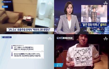 박유천·성폭력·범죄 재연   방송사들의 '선정성 장사'