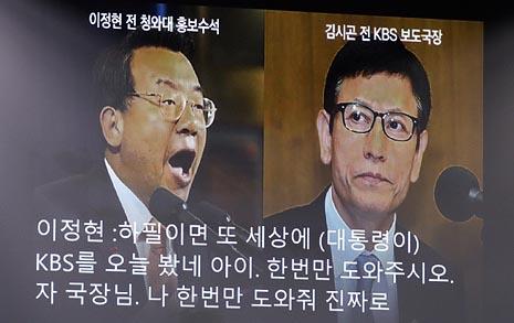"""""""하필 대통령이 KBS를 봤네""""  청와대 전 수석 육성파일 공개"""
