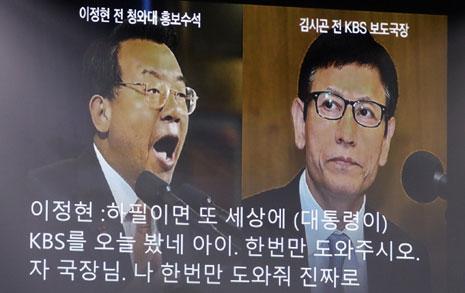 """청와대의 황당 해명 """"두 사람 간 대화일 뿐"""""""