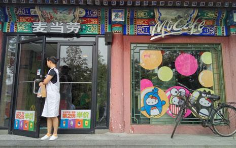 박지원이 갔던 중국  맥도날드가 들어선 중국