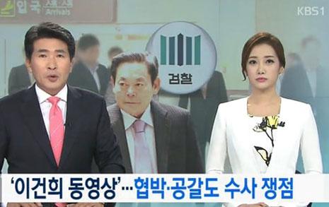 이건희 회장을 '몰카  피해자'로 보도한 KBS