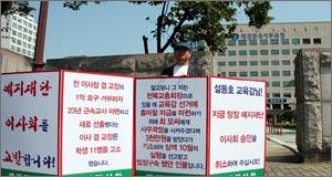 전교조, 대전예지중고 전 교장 '횡령' 혐의 검찰 고발