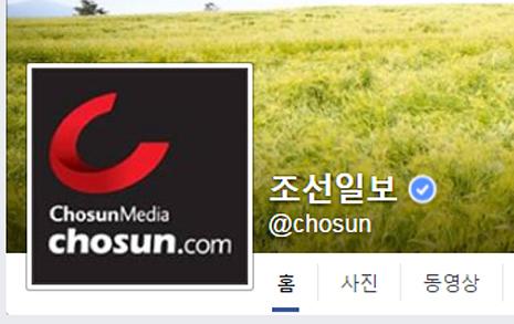 '패악 드립' <조선> 페북,  '자폭'을 축하합니다