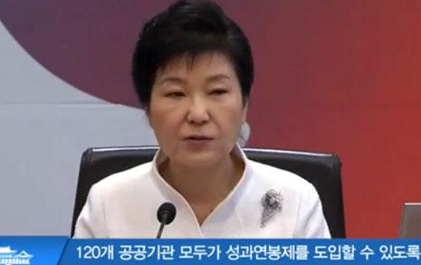 구글이 버린 '제도'  주워 담은 박근혜 정부