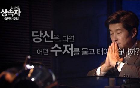 SBS <상속자>와 박찬욱  같은 상황 다른 대처